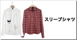 スリーブシャツ