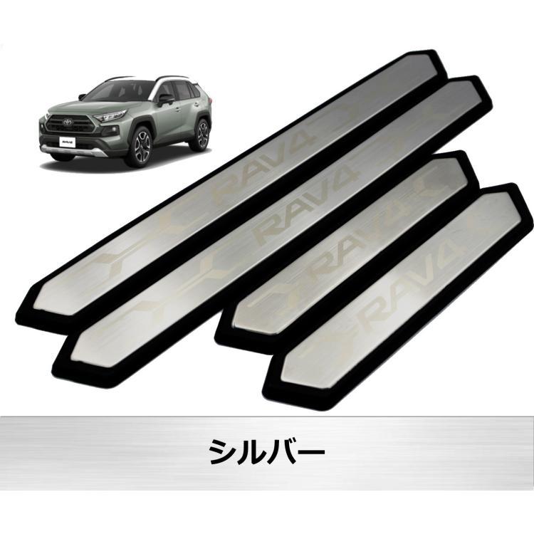コリンズプラス トヨタ (TOYOTA) RAV4 50系 MXAA52 MXAA54 スカッフプレート サイドステップ ガーニッシュ フロント/リア パーツ アクセサリー|chari-o|07