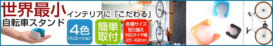 世界最小自転車スタンド