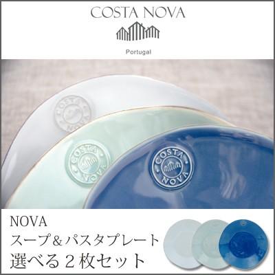 【COSTA NOVA】スープ&パスタプレート選べる2枚セット