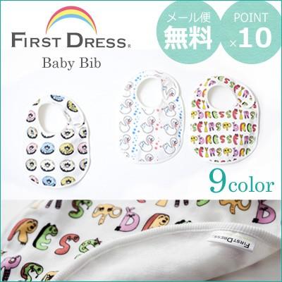 【メール便送料無料】 FIRST DRESS スタイ