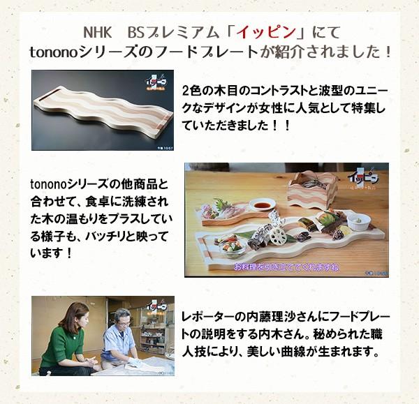フードプレート 内木木工所 イッピン NHK テレビ メディア
