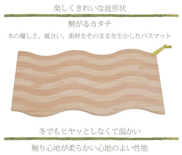 冬温かく肌触りのよいtonono木製バスマット