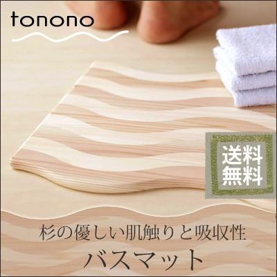 内木木工所tonono木製商品シリーズ木製バスマット