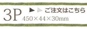tonono木製ワインラック3Pご注文ページ