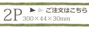 tonono木製ワインラック2Pご注文ページ