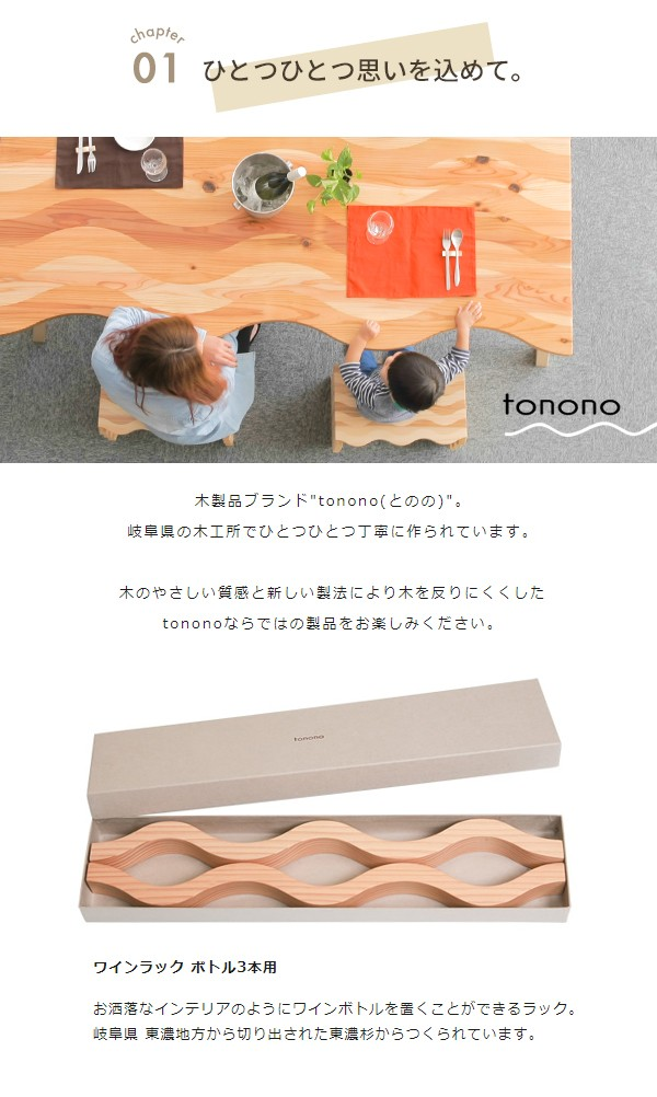 ワイン ラック 木製 スギ 天然木 波型 お洒落 インテリア シンプル リビング キッチン 日本製 岐阜 tonono 贈り物 ギフト