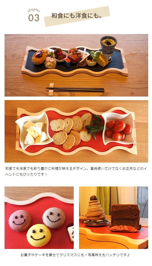 プレート 食器 お皿 木製 スギ ヒノキ 和食器 波型 和洋 お菓子 お洒落 黒 赤 日本製 tonono 贈り物 ギフト