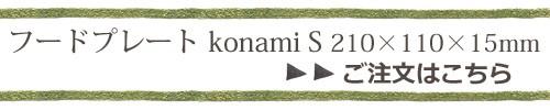 tonono木製食器プレートkonamiSサイズご注文