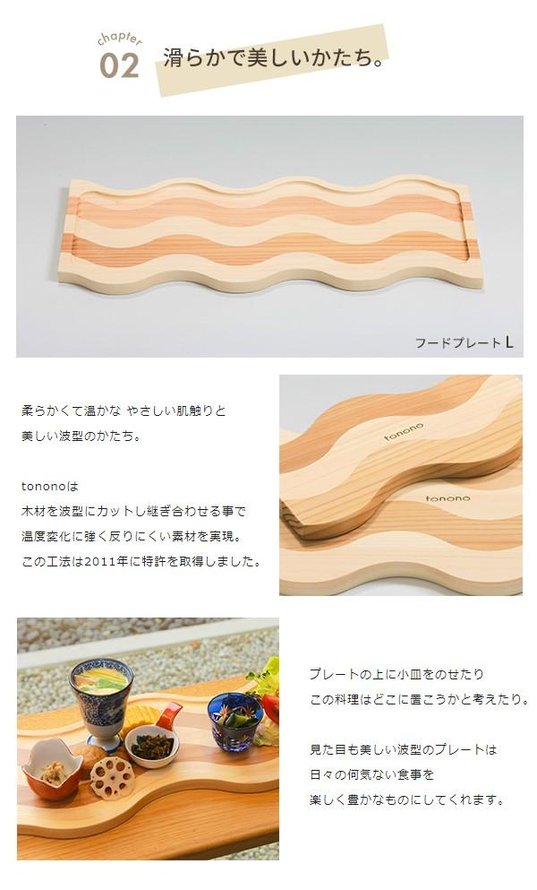 プレート 食器 お皿 木製 スギ ヒノキ 和食器 波型 和洋 お菓子 お洒落 ナチュラル シンプル 黒 赤 日本製 tonono 贈り物 ギフト