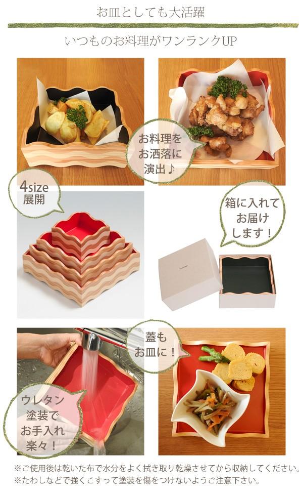 tonono木製ojuお皿としても活躍/蓋もお皿に/箱入り/ウレタン塗装でお手入れ楽