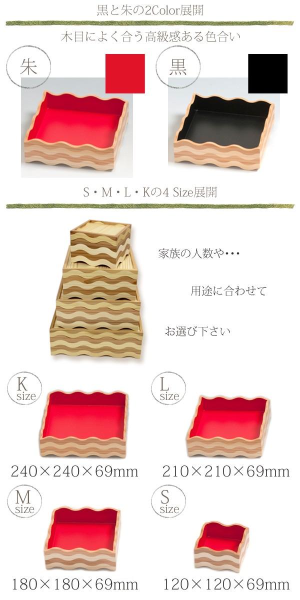 tonono木製ojuは朱と黒の2色展開/4サイズから選べます