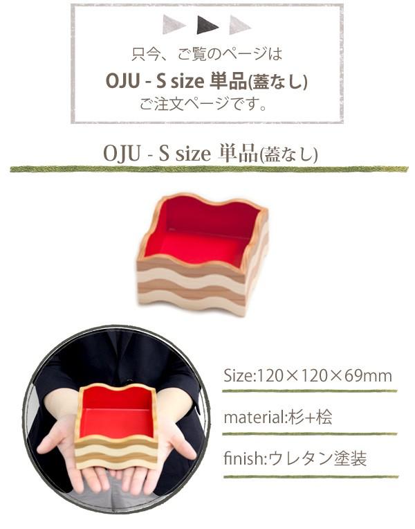 ご覧のページはtonono木製oju-Sサイズ単品蓋なし