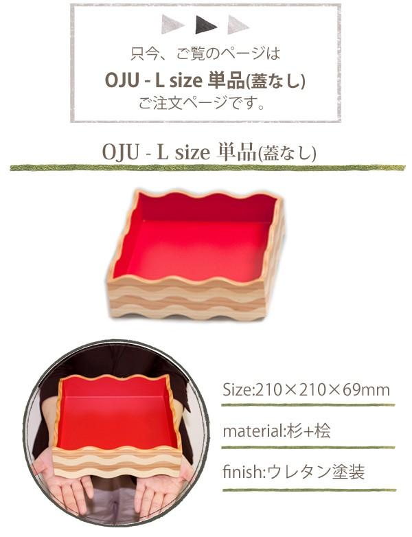 ご覧のページはtonono木製oju-Lサイズ単品(蓋なし)販売ページです
