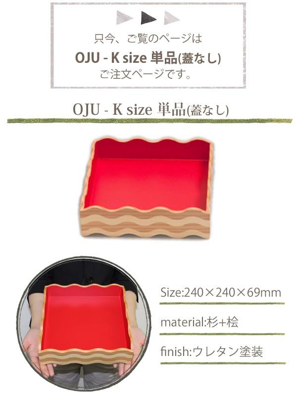 ご覧のページはtonono木製oju-Kサイズ単品(蓋なし)販売ページです