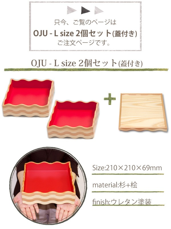 ご覧のページはtonono木製oju-Lサイズ2個セット(蓋付き)販売ページです
