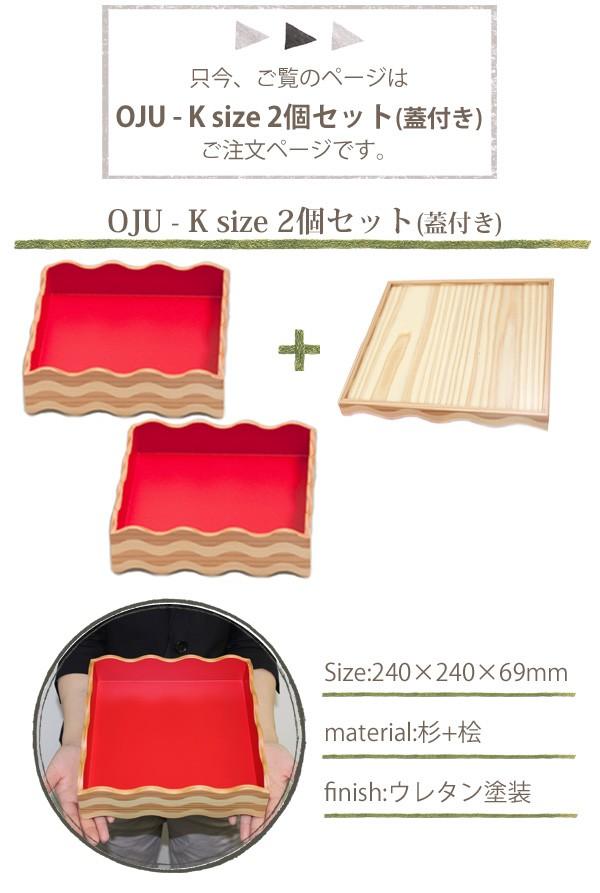 ご覧のページはtonono木製oju-Kサイズ2個セット(蓋付き)販売ページです