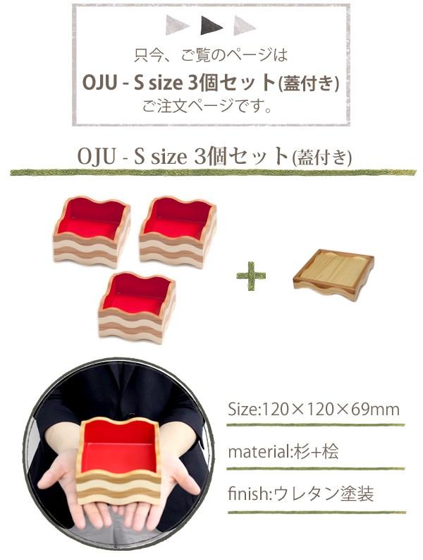 ご覧のページはtonono木製oju-Sサイズ2個セット(蓋付き)販売ページです