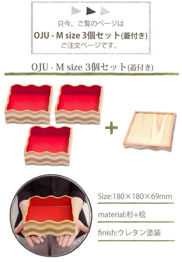 ご覧のページはtonono木製oju-Mサイズ3個セット(蓋付き)販売ページです