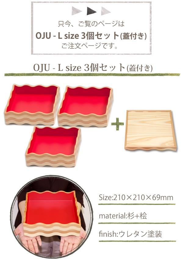 ご覧のページはtonono木製oju-Lサイズ3個セット(蓋付き)販売ページです
