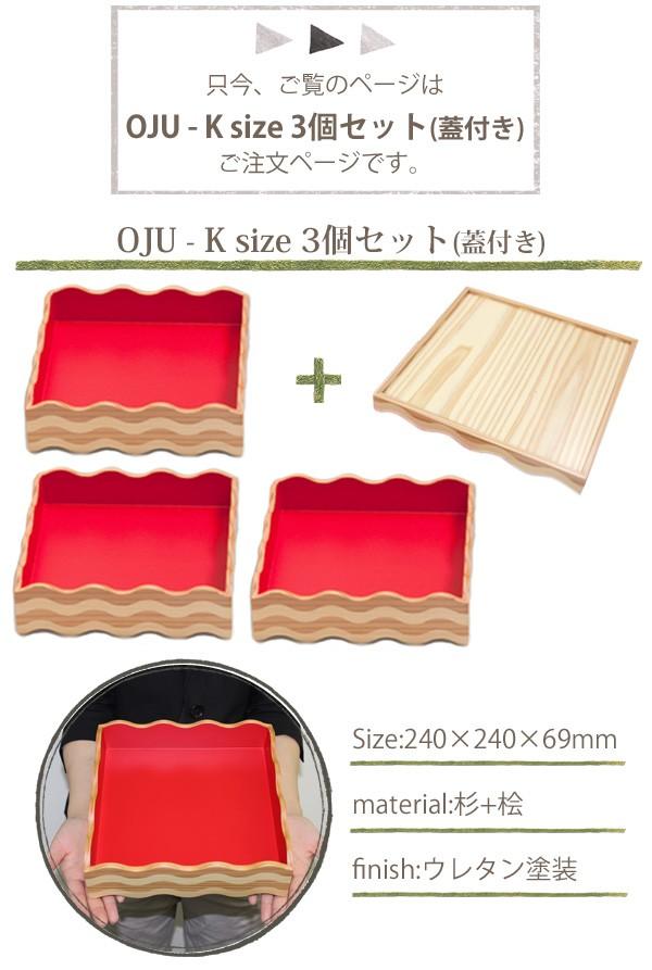 ご覧のページはtonono木製oju-Kサイズ3個セット(蓋付き)販売ページです