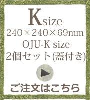 tonono木製食器oju-Kサイズ2個セット(蓋付き)