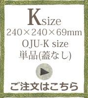 tonono木製食器oju-K単品(蓋なし)