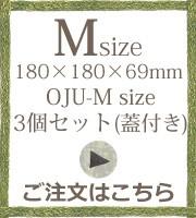 tonono木製食器oju-Mサイズ3個セット(蓋付き)