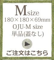tonono木製食器oju-Mサイズ単品(蓋なし)