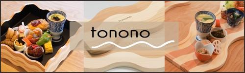 内木木工所tonono木製商品シリーズ