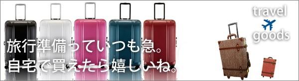 旅行用品・スーツケース