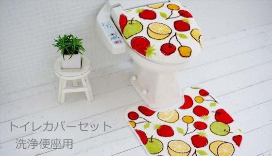 洗浄便座用トイレカバーセット