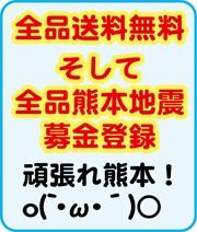 送料無料熊本地震募金