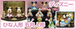 ディズニー 雛人形