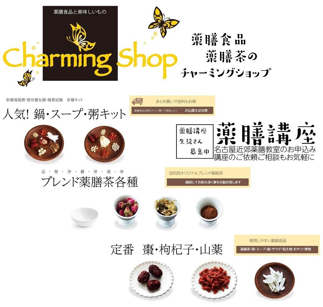 薬膳茶・薬膳料理・薬膳食材・材料の専門店