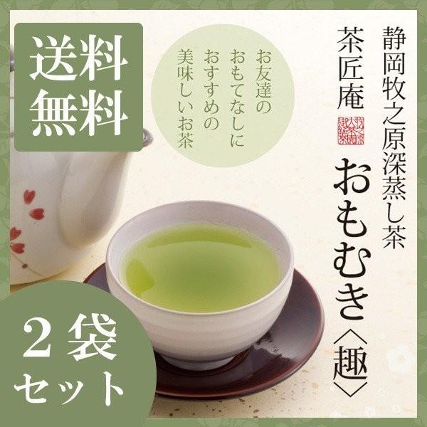 平成最後の大SALE!静岡産上級深蒸し茶!400円OFF