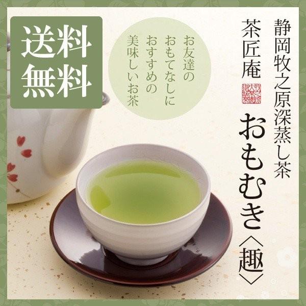 平成最後の大SALE!静岡産上級深蒸し茶200円OFF