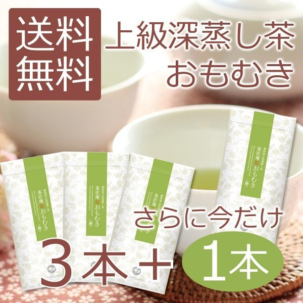 平成最後の大SALE!静岡産上級深蒸し茶!500円OFF