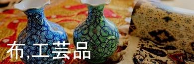 布・伝統工芸