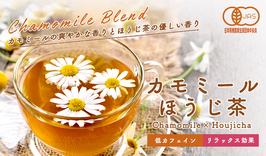 オーガニックカモミールほうじ茶