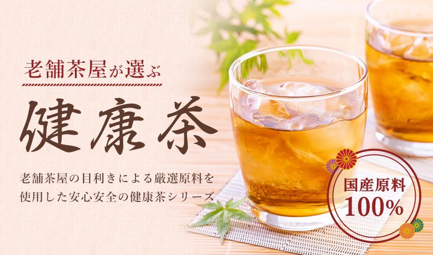 健康茶一覧
