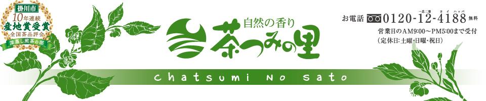 静岡県掛川市から産地直送!深蒸し掛川茶専門店 茶つみの里