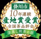 掛川市10年連続産地賞受賞 全国茶品評会