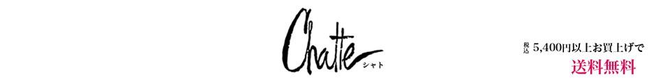 シャト Chatte