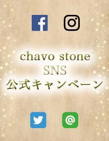 chavo stone SNS公式キャンペーン