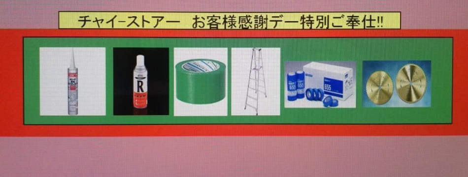住友商事大阪ヤフー店