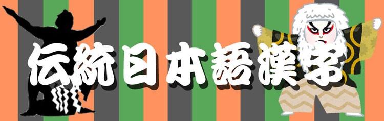 日本伝統漢字