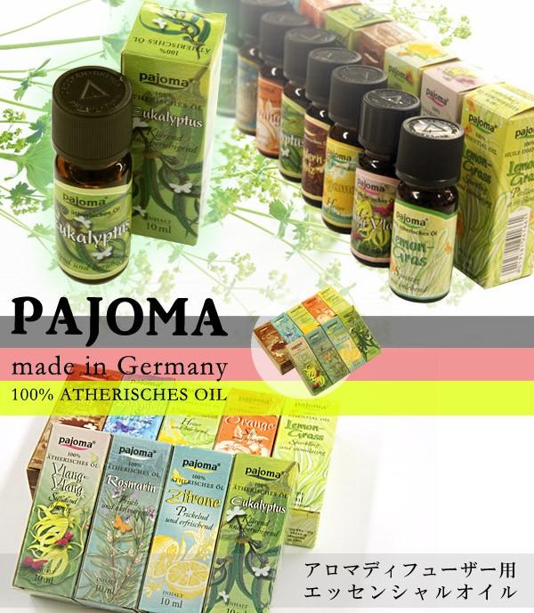 【アロマディフューザー用】pajoma-100%天然成分の高級エッセンシャルオイル-【生産国ドイツ】