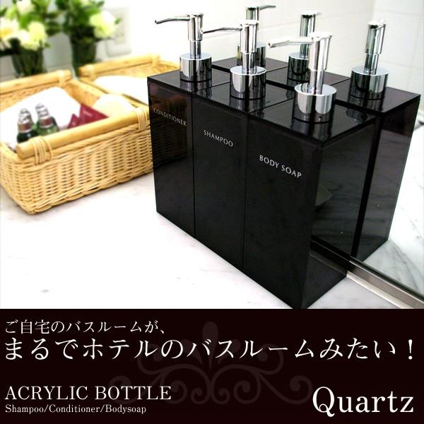 アントレックスb.c.l アクリルボトル クオーツ バスルームをホテルのように!