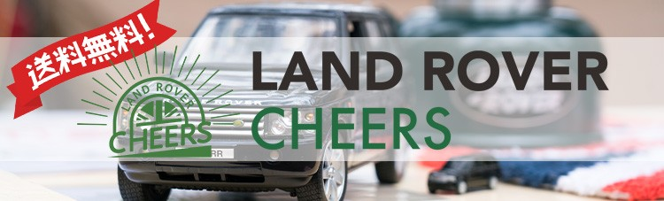 LAND ROVER CHEERS